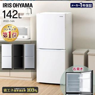 アイリスオーヤマ - アイリスオーヤマ 冷蔵庫