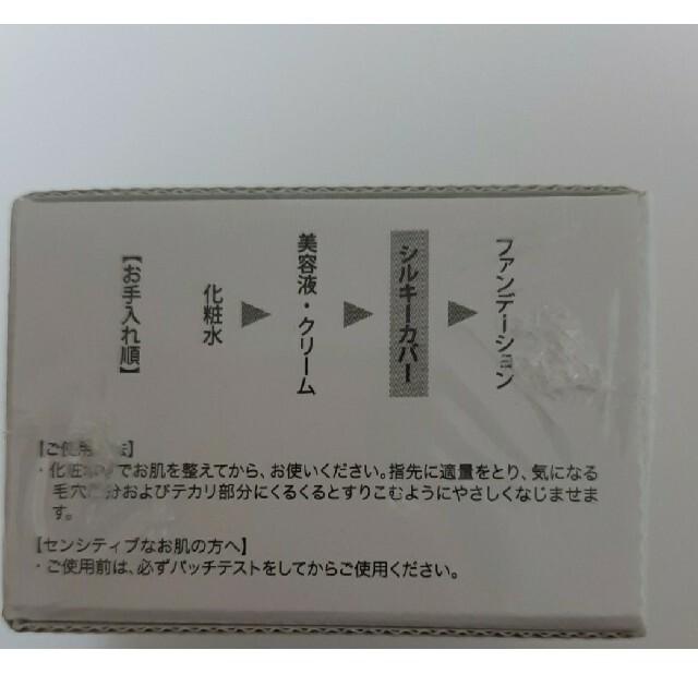 2個セット アプロス シルキーカバーオイルブロック 新品 セルフューチャー 化粧 コスメ/美容のベースメイク/化粧品(化粧下地)の商品写真