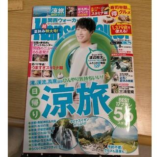 ばーば様専用꙳★*゚関西ウォーカー 8月号(ニュース/総合)