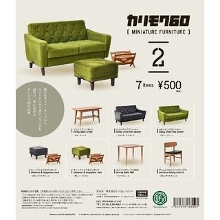 カリモクカグ(カリモク家具)のカリモク60 ミニチュアファニチャー Ver.2 全7種 フルコンプ(その他)