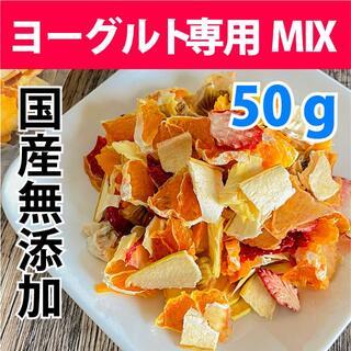 ドライフルーツ8種MIX 国産 無添加 砂糖不使用 りんご みかん もも キウイ(フルーツ)