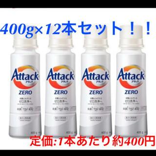 【新品!お買い得!!】アタックZERO 本体(400g×12本セット)(洗剤/柔軟剤)