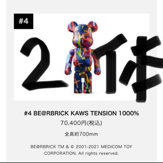 MEDICOM TOY - BE@RBRICK KAWS TENSION 1000%  ベアブリック2体