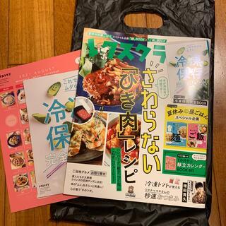 カドカワショテン(角川書店)のレタスクラブ 2021年 08月号(料理/グルメ)