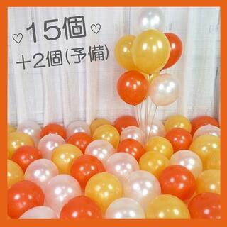 15個+2個(予備)風船 バルーンお祝い 記念日 10インチ オレンジ(ウェルカムボード)