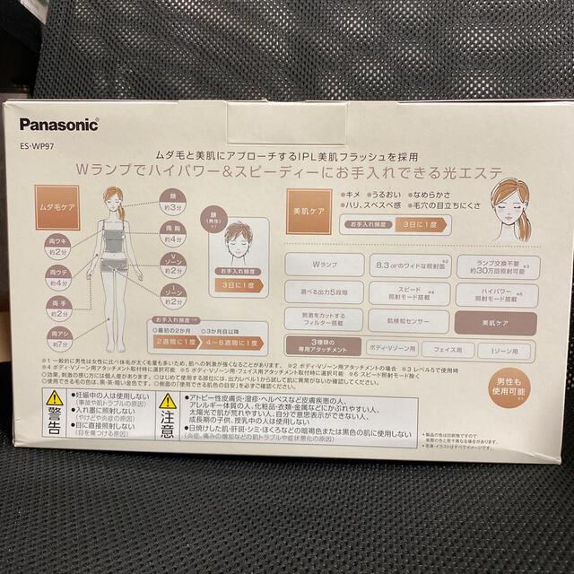 Panasonic(パナソニック)の【新品】Panasonic 光エステ ボディ&フェイス用 ES-WP97-N スマホ/家電/カメラの美容/健康(ボディケア/エステ)の商品写真