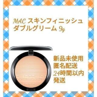 マック(MAC)の【新品】MAC☆エクストラディメンション スキンフィニッシュ ダブルグリーム(フェイスパウダー)
