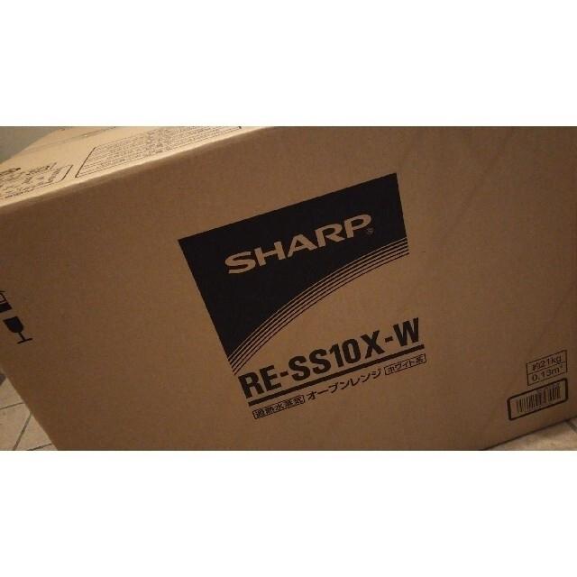 SHARP(シャープ)の★期間限定★【新品】SHARP 過熱水蒸気オーブンレンジ RE-SS10X-W スマホ/家電/カメラの調理家電(電子レンジ)の商品写真