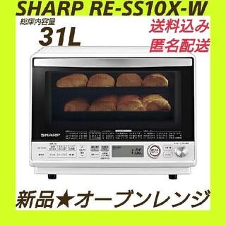 SHARP - ★期間限定★【新品】SHARP 過熱水蒸気オーブンレンジ RE-SS10X-W