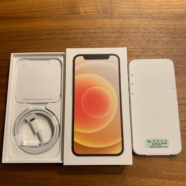iPhone(アイフォーン)のiPhone 12 mini 256GB ホワイト SIMフリー シャッター音無 スマホ/家電/カメラのスマートフォン/携帯電話(スマートフォン本体)の商品写真