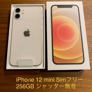 iPhone - iPhone 12 mini 256GB ホワイト SIMフリー シャッター音無