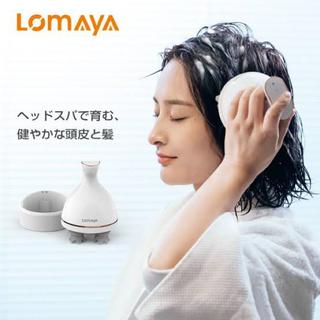✨新品未使用 LOMAYA (HEAD SPA) 頭皮ブラシ(マッサージ機)