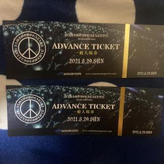 NAMIMONOGATARI 2021 一般チケット 2枚(その他)