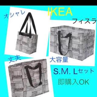 IKEA - IKEA FISSLA フィスラ SML 3枚セット エコバッグ 即購入OK⭐︎
