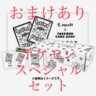 ポケモン - YU  NAGABA×ポケモンカードスペシャルBOX