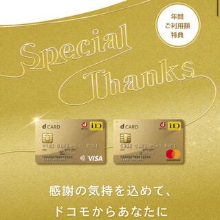 docomo 優待券 ¥11000-分 クーポン