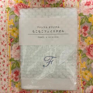 FANCL - 【新品】ファンケル オリジナル もこもこフェイスタオル
