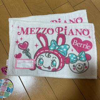 mezzo piano - メゾピアノ ぞうきん  2枚組