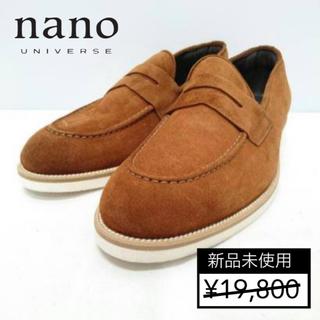 ナノユニバース(nano・universe)の【新品】nano universe イタリア製 スエード コインローファー(ドレス/ビジネス)