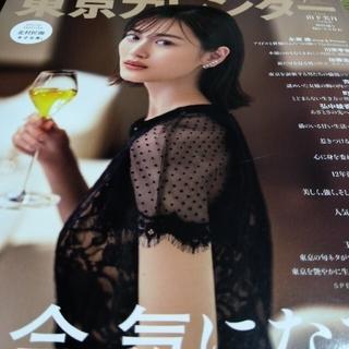 東京カレンダー 2021年 07月号(ニュース/総合)