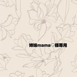 姉妹mama♡様専用(アイライナー)