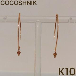 ココシュニック(COCOSHNIK)のCOCOSHNIK ピアス 10金(ピアス)
