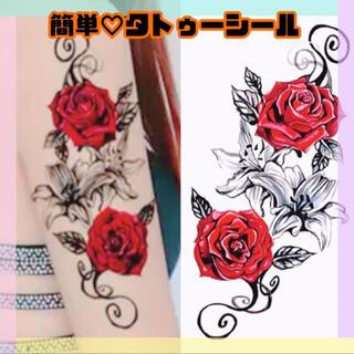 タトゥーシール 薔薇 赤 ボディーアート ボディーペイント 防水 コスプレ(その他)