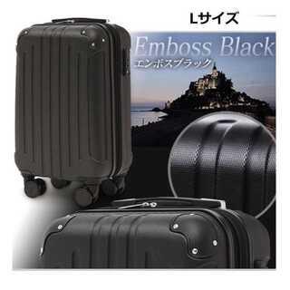 Lサイズ/ブラック/エンボス/スーツケース/キャリーケース/キャリーバッグ■(旅行用品)