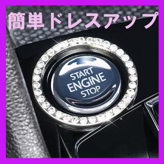 エンジンスタートボタン スイッチ ボタン リングシルバー