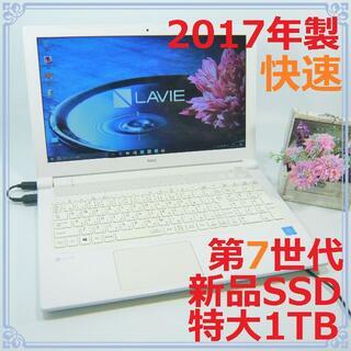 NEC - 2017年製★SSD特大1TB&第7世代★Windows10白ノートパソコン本体