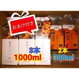 【応援価格・おまけ付】黄酸汁 豊潤 サジー  1000・300ml セット