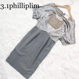 3.1 Phillip Lim - 【フィリップリム】3.1philliplim ワンピース ドレス