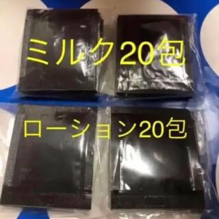 ポーラ(POLA)のポーラ第六世代最新BAミルク N x20包 ローション N x20包(化粧水/ローション)