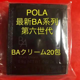 ポーラ(POLA)のポーラ第六世代最新BAシリーズ 保湿クリーム0.6gx20包です (フェイスクリーム)