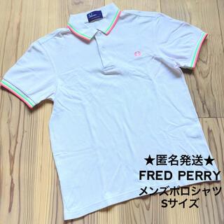 フレッドペリー(FRED PERRY)の【匿名発送】FRED PERRYメンズポロシャツ白 Sサイズ(ポロシャツ)