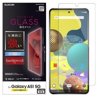 エレコム(ELECOM)のGalaxy A51 5G(SC-54A/SCG07)ゴリラガラスフィルム(保護フィルム)