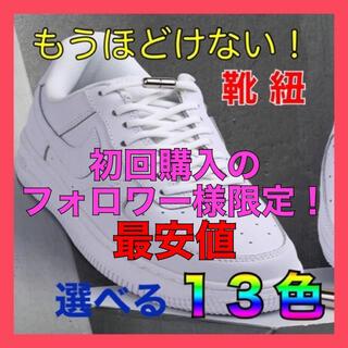 結ばない靴紐♡初回限定フォロワー様割♡