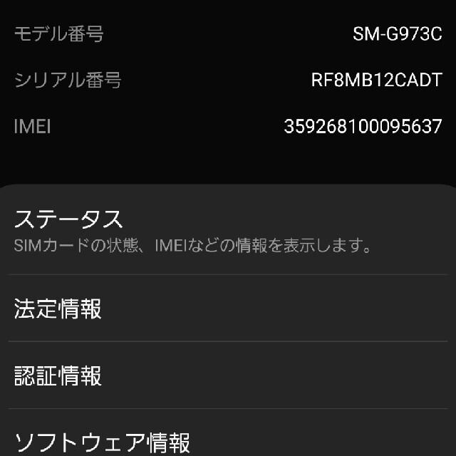 SAMSUNG(サムスン)のGalaxy S10 Prism Blue 128 GB SIMフリー スマホ/家電/カメラのスマートフォン/携帯電話(スマートフォン本体)の商品写真