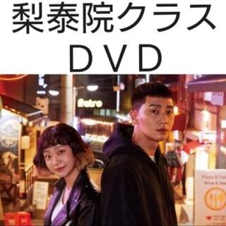 韓国ドラマ 梨泰院クラス  DVD 全話 パク・ソジュン キム・ダミ