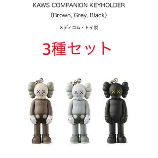 MEDICOM TOY - KAWS TOKYO FIRST KEYHOLDER 3種