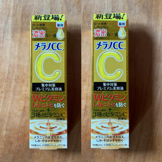 ロート製薬 メラノCC 薬用しみ集中対策プレミアム美容液2個(美容液)