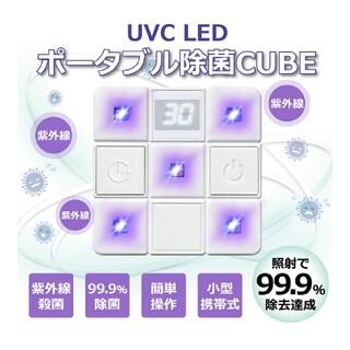 ポータブル除菌CUBE(日用品/生活雑貨)