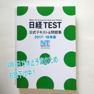 ニッケイビーピー(日経BP)の「日経TEST公式テキスト&問題集 2017-18年版」日本経済新聞社定価:(資格/検定)