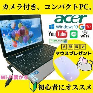エイサー(Acer)のカメラ付⭐コンパクト中古ノートパソコン⭐エイサー⭐バッテリーもOK!D142(ノートPC)
