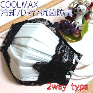 B-96★2way立体インナーマスク★【COOLMAX/冷却メッシュ】抗菌防臭(生地/糸)