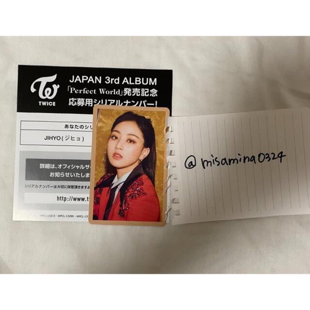 Waste(twice)(ウェストトゥワイス)のジヒョ ハイタッチシリアルのみ エンタメ/ホビーのCD(K-POP/アジア)の商品写真