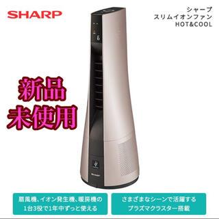 SHARP - シャープ スリムイオンファン