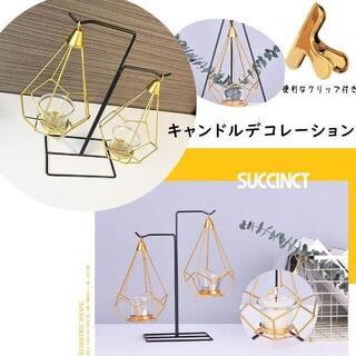 ○キャンドル デコレーション ホルダー ゴールド ブラック フランフラン系 B(アロマ/キャンドル)