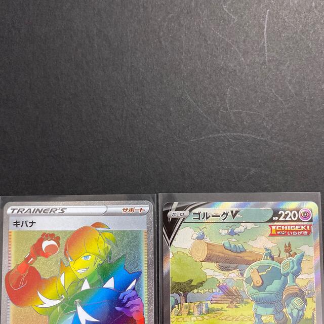 ポケモン(ポケモン)のポケモンカード 2枚セット。 エンタメ/ホビーのアニメグッズ(カード)の商品写真