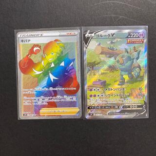 ポケモン - ポケモンカード 2枚セット。